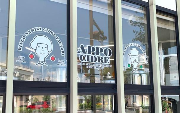 APPO製造工場の正面