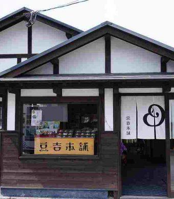 お千代保稲荷店