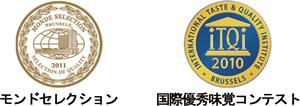 モンドセレクション金賞、iTQi国際味覚コンテスト金賞受賞