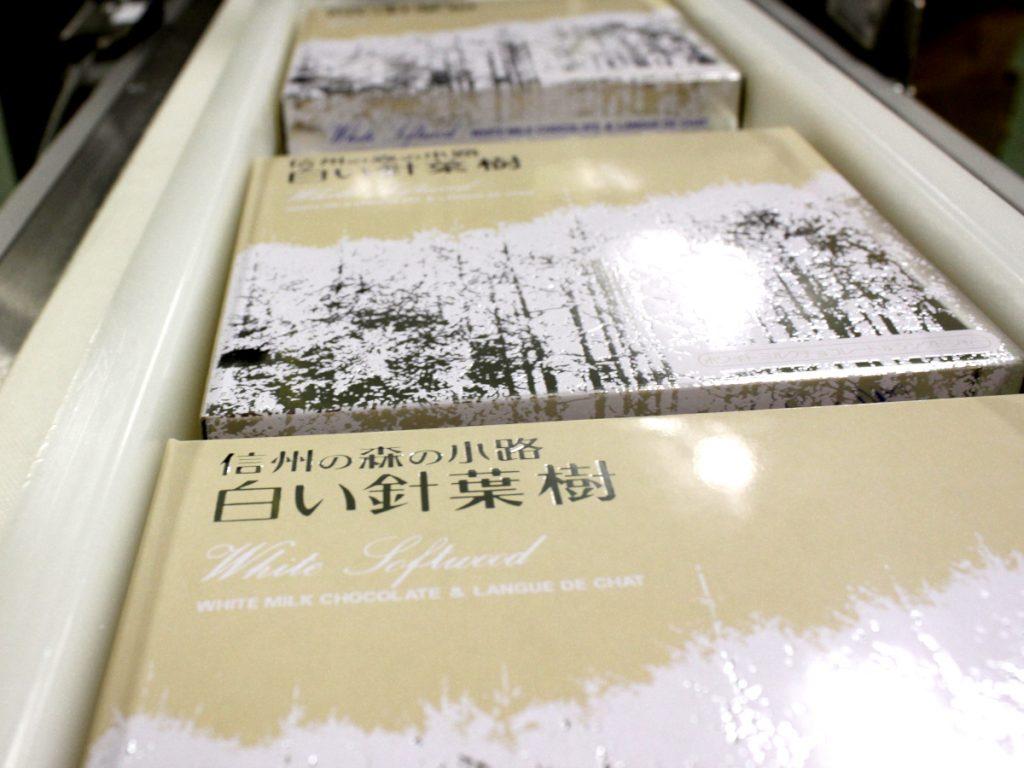 丁寧に包装された白い針葉樹
