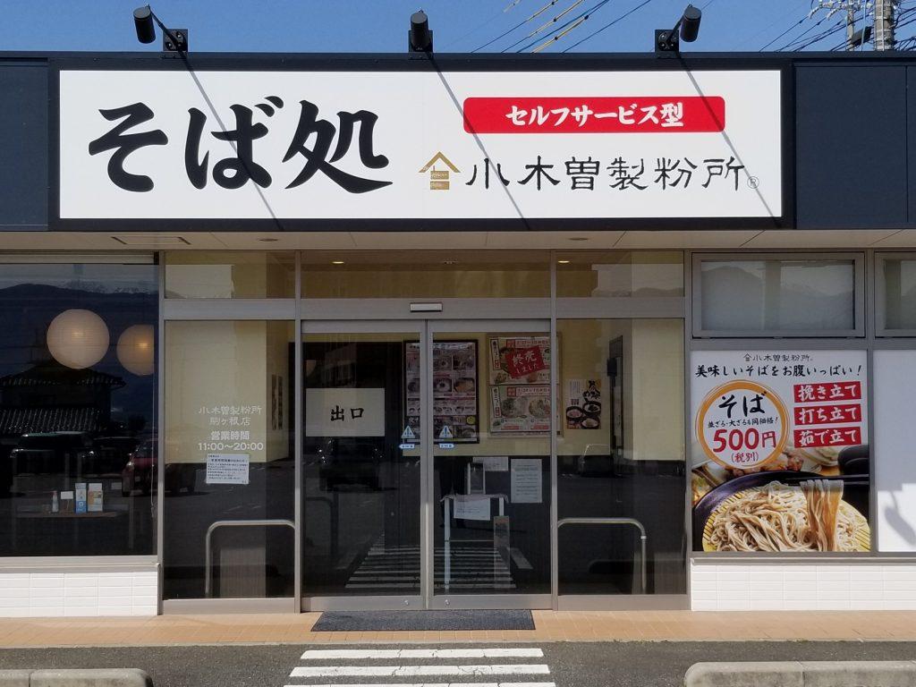 小木曽製粉所駒ケ根店